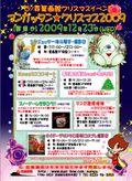 クリスマス2009(訂正)