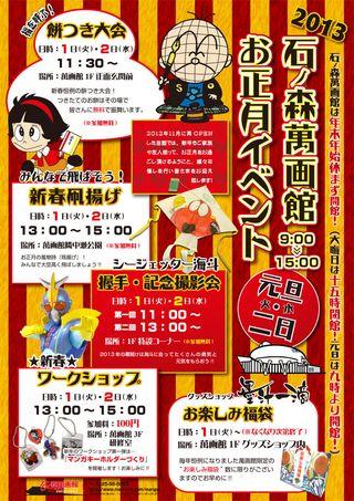 2013正月イベント