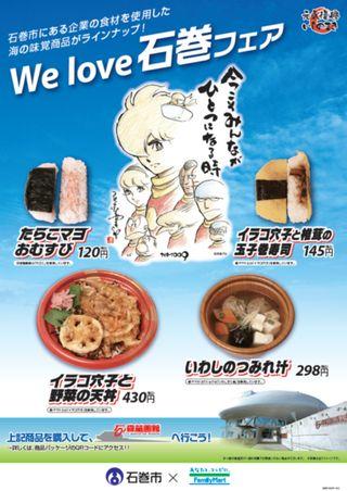 we love 石巻フェア