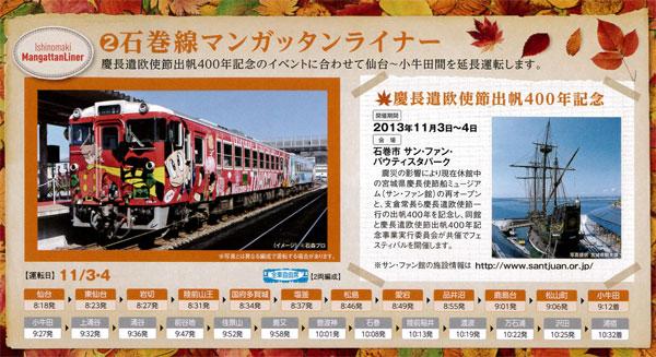 2013JR秋イベント列車