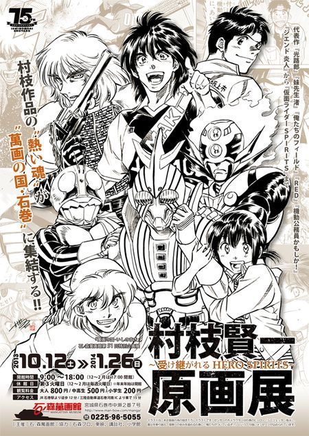 村枝賢一原画展(10/12~2014.1/26)