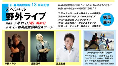 萬画館開館13周年イベント