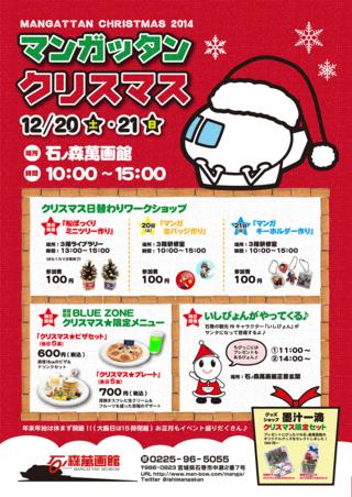 マンガッタンクリスマス2014