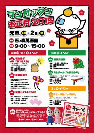 2015syogatu