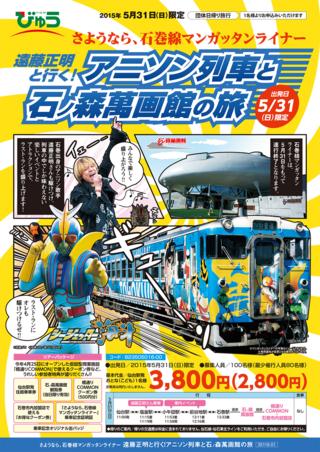 アニソン列車と石ノ森萬画館の旅