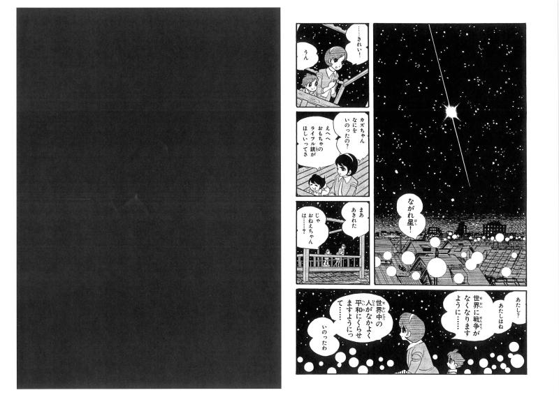 170211漫読_サイボーグ009-13